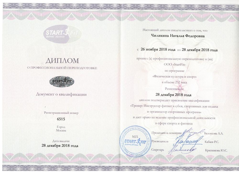 Мы выдаем диплом о профессиональной переподготовке как на русском, так и на английском языке