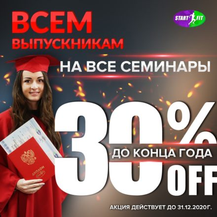 Всем выпускникам мы дарим скидку 30%
