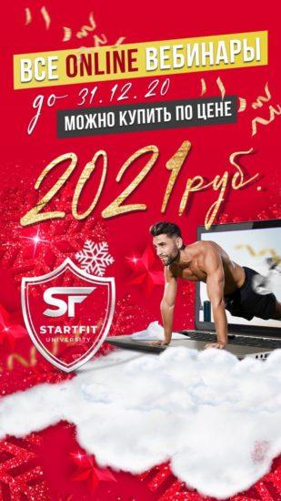 Все онлайн-вебинары по 2021 руб.