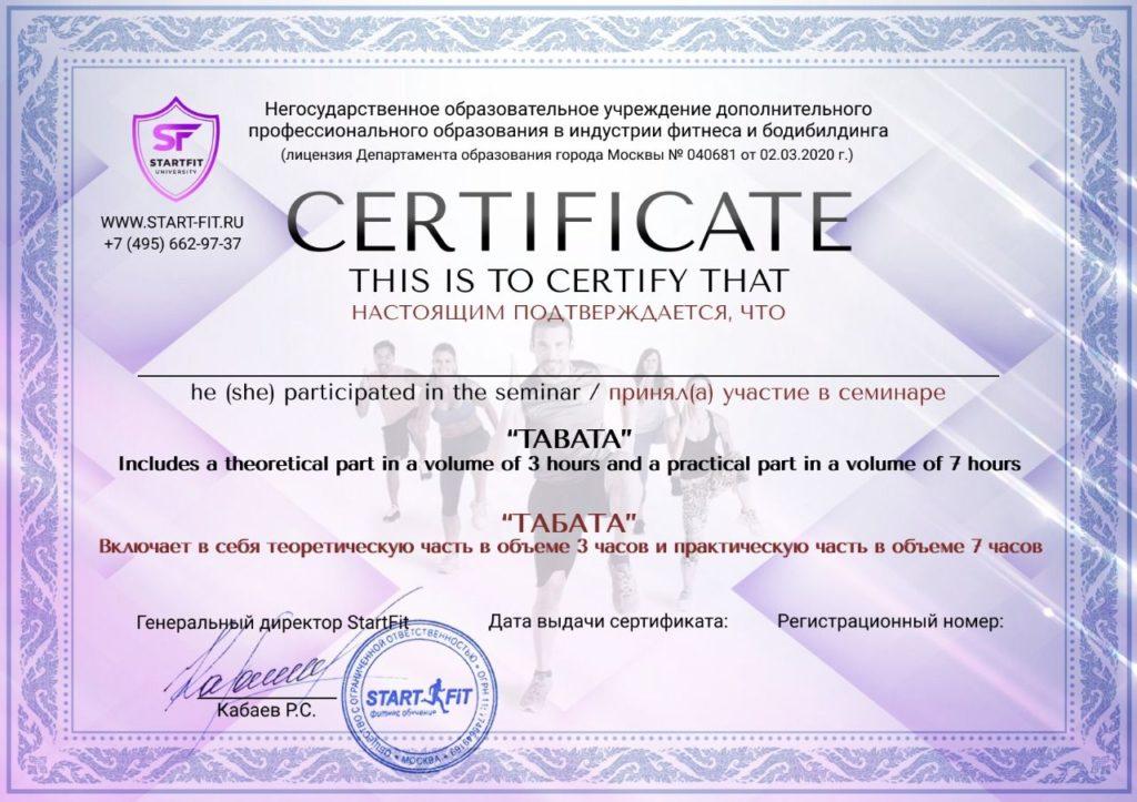 Сертификат табата